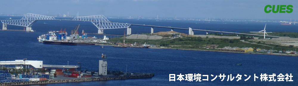 日本環境コンサルタント株式会社